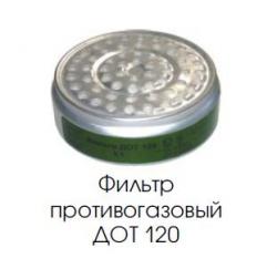 Фильтр противогазовый ДОТ 120