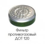 Фильтр ДОТ 120