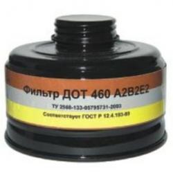 Фильтр ДОТ 460 марки А2В2Е2; К2; А2В2Е2АХ