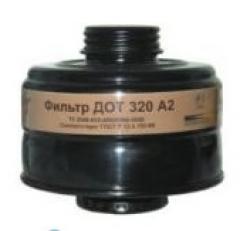 Фильтр ДОТ 320 марки А2; В2Е2; К2