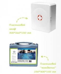 Аптечка офисная до 30 человек пластиковый чемодан или шкаф