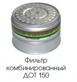 Фильтр ДОТ 150